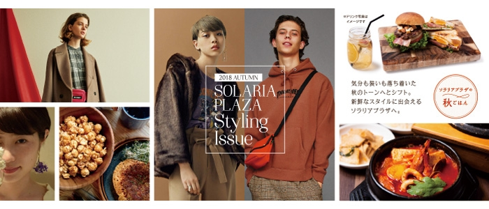 2018 AUTUMN SOLARIA PLAZA Styling Issue