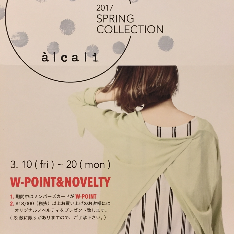 alcali 2017 SPRING COLLECTION
