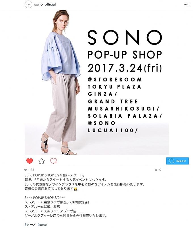 ☆SONO POP UP☆スタート!!