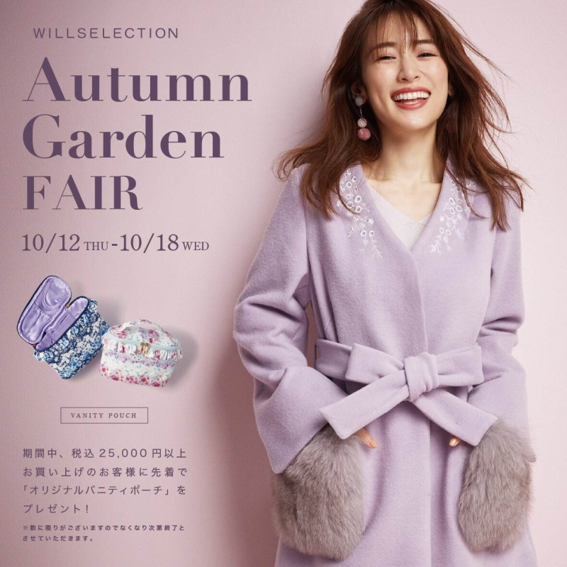 ☆Autumn Garden Fairのお知らせ☆