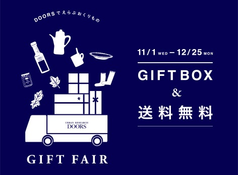 URBAN RESEARCH DOORS GIFT FAIR開催!! 11/1〜12/25