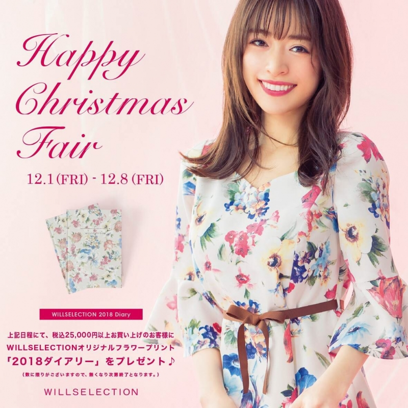 ☆Happy Christmas Fair☆のお知らせ