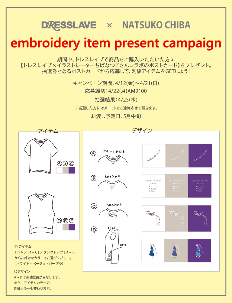 embroidery item present campaign♪